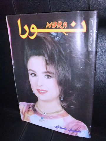 Nora نورا  Lebanese حنان شوقي Arabic #568 Magazine 1993