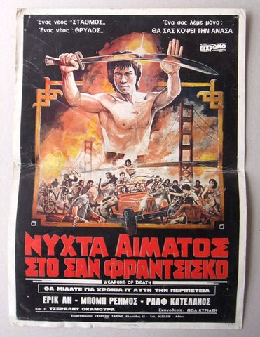 The Weapons of Death (Eric Lee) Greek Original Movie Poster 80s