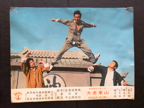-Set of 2- DRAGON BLOWS {Chiao Chiao} Kung Fu Film Lobby Card 70s