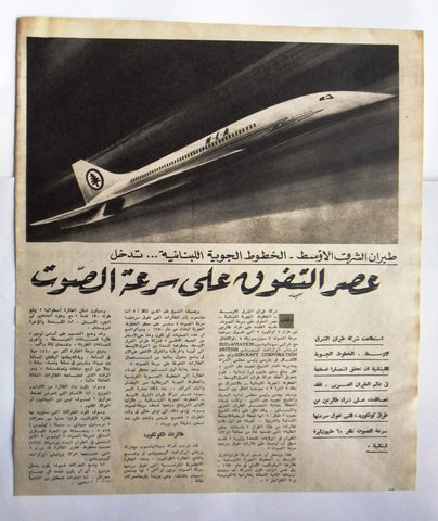 Middle East Airlines MEA Magazine Lebanon Arabic 12x Ads 1940s to 60s + Newspaper