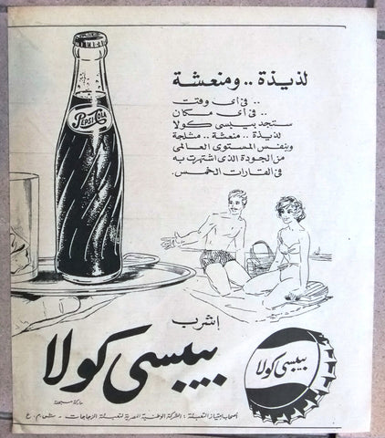 (Collection of 3) Pepsi Cola Egyptian Magazine Arabic Org Adverts Ads 1940s to 60s