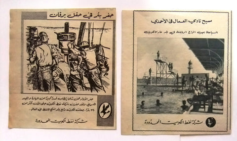 Collection of 7x Magazine Arabic Kuwait Airlines, Petrol Advertising 40s-60s