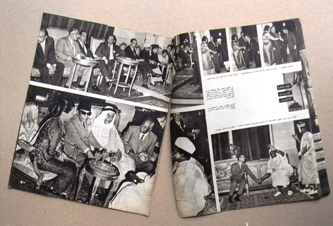 Collection of 18 x Kuwait Arabic Magazine Original Advertising + Articles 1940s-60s