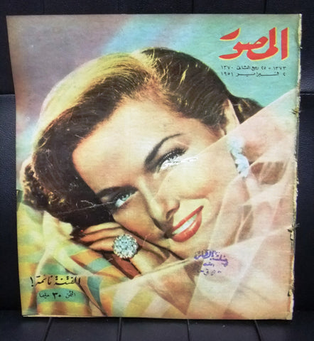 Al Mussawar المصور Jane Russell (Front Cover) Arabic Egyptian Magazine 1951