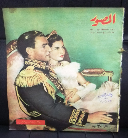 Al Mussawar المصور Mohammad Reza Pahlavi Wedding Arabic Egyptian Magazine 1951