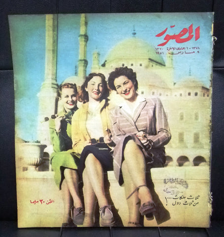 Al Mussawar المصور Miss France, Danmark Arabic Egyptian Magazine 1951