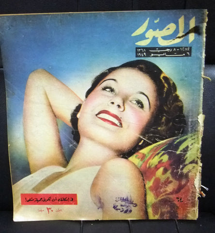 Al Mussawar المصور Jacqueline Donny France. Miss Europe Arabic Magazine 1949