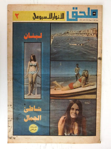Al Anwar ملحق الأنوار Summer in Lebanon عدد خاص Lebanese Arabic Newspaper 1971