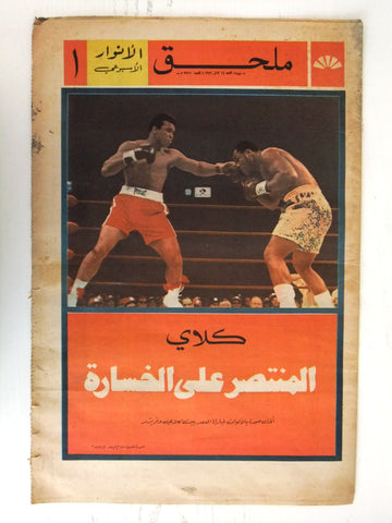 Anwar ملحق الأنوار Muhammad Ali vs. Joe Frazier Lebanese Arabic Newspaper 1971
