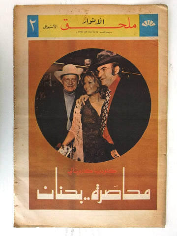 Al Anwar ملحق الأنوار Claudia Cardinale Lebanese Arabic Newspaper 1971