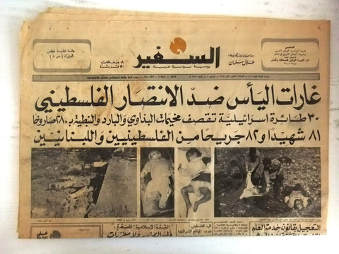 Safir جريدة السفير Israel / Palestine Camp Arabic Lebanese Newspaper 1975