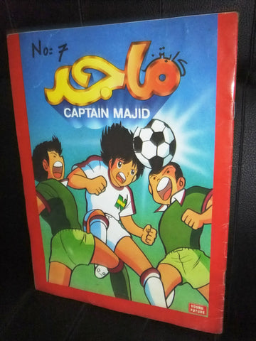 Captain Majid Young Future Japan Arabic #7 Comics 80s? مجلة كابتن ماجد كومكس