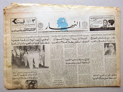 جريدة النهار An Nahar أبو ظبي، شيخ زايد، كويت Lebanese Arabic Newspaper 1981