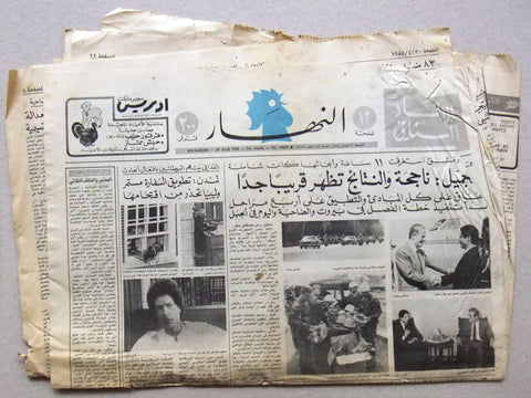 جريدة النهار An Nahar Libya Embassy London Gaddafi Lebanese Arabic Newspaper 84
