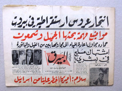 Al Bayrak جريدة البيرق Arabic Muhammad Ali in Egypt Lebanese Newspaper 1966