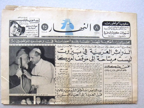 An Nahar جريدة النهار Pope Paul VI and Meouchi Lebanese Arabic Newspaper 1965