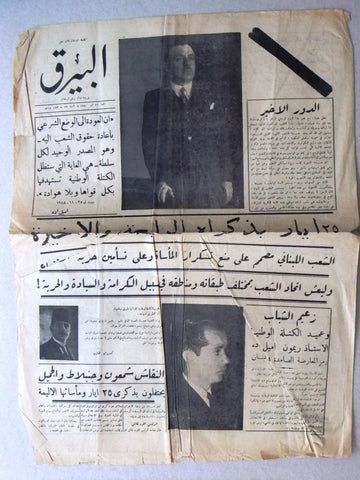 Al Bayrak جريدة البيرق Lebanon إميل أده Arabic Lebanese Vintage Newspaper 1950