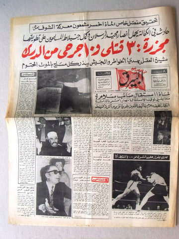 Bayrak جريدة البيرق Arabic Muhammad Ali vs. George Chuvalo Lebanese Newspaper 72