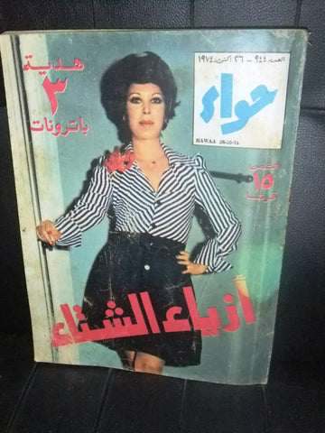 Al Hawaa Arabic Women Fashion Winter Fashion Magazine #944 Lebanese Beirut 1974