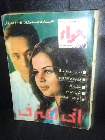 Al Hawaa Arabic Women Fashion Special Edition Magazine #672 Lebanese Beirut 1969