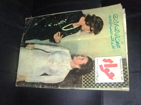 Al Hawaa Arabic Women Fashion Magazine جيهان السادات Lebanese Beirut 1975