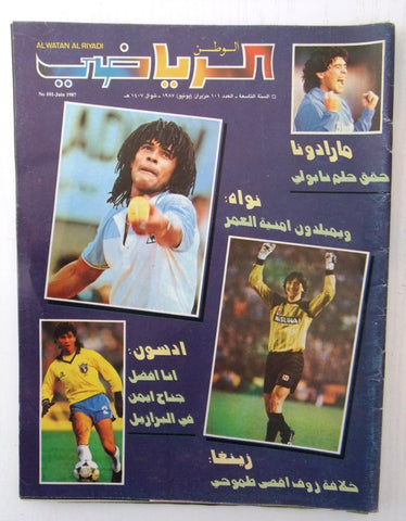 Watan Riyadi الوطن الرياضي Arabic Soccer Maradona Football #101 Magazine 1987