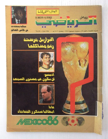Al Watan Al Riyadi الوطن الرياضي FIFA Mexico PELE Football #89 Magazine 1986