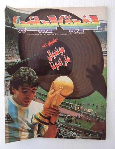 Farik Riyadi الفريق رياضي Arabic maradona Cup World Soccer Football Magazine 89
