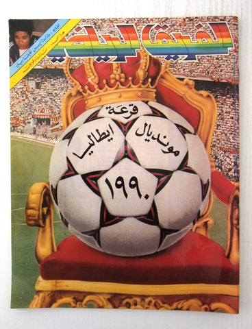 Farik Riyadi الفريق رياضي Arabic Italy Cup World Soccer Football Magazine 1988