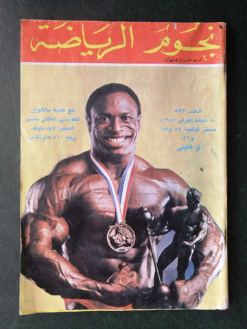 Nojoom Riyadh مجلة نجوم الرياضة Arabic Lee Haney Bodybuilding Magazine 1987