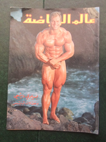 Alam Riyadh Arabic عالم الرياضه #72 Bodybuilding Berry De Mey Magazine 1986