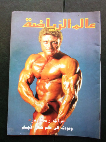 Alam Riyadh Arabic عالم الرياضه #67 Bodybuilding Frank Richards Magazine 1986