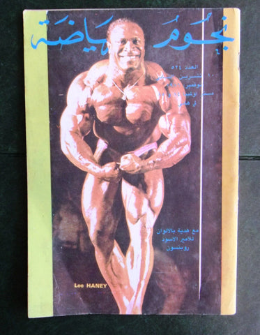 Nojoom Riyadh مجلة نجوم الرياضة Arabic Lee Haney #524 Bodybuilding Magazine 1987