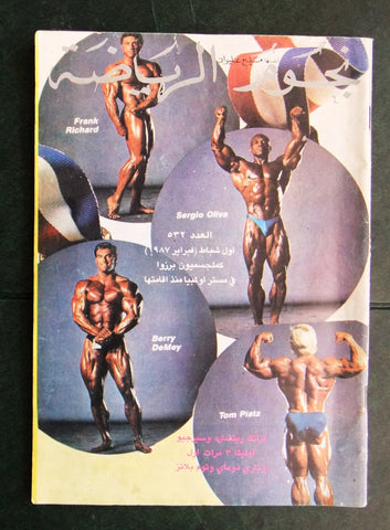 Nojoom Riyadh مجلة نجوم الرياضة Arabic Berry Demey Bodybuilding Magazine 1987