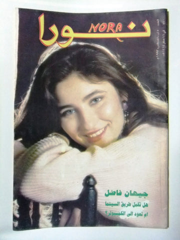 Copy of Nora مجلة نورا Arabic Magazine #570 Beirut Lebanese 1993