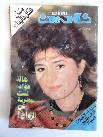 Nadine نادين Arabic Lebanese Magazine #364 (Who Killed Dalida) 1987