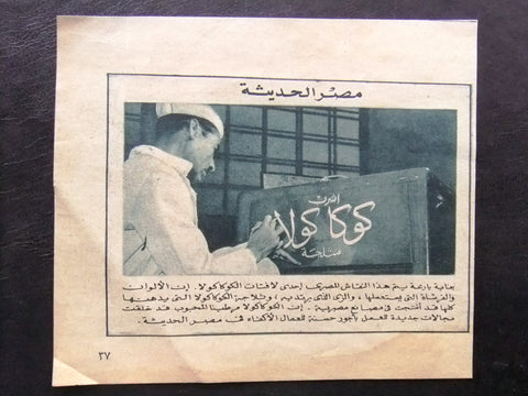 "Coca Cola 4""x6"" Egyptian Magazine Arabic Orig. Illustrated Adverts Ads 50s"