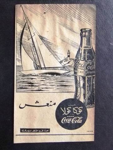 "Coca Cola Sailing 3x6"" Egyptian Magazine Arabic Orig Illustrated Adverts Ads 50s"