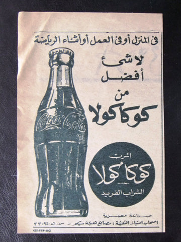 "Coca Cola 7""x4.5"" Egyptian Magazine Arabic Illustrated Adverts Ads 1950s"
