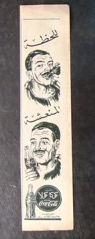 "Coca Cola 2.5""x11"" Egyptian Magazine Arabic org. Illustrated Adverts Ads 50s"