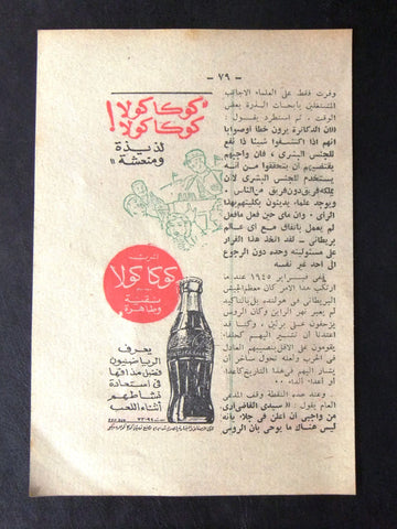 "Coca Cola 2""x6"" Egyptian Magazine Arabic Orig Illustrated Adverts Ads 50s"