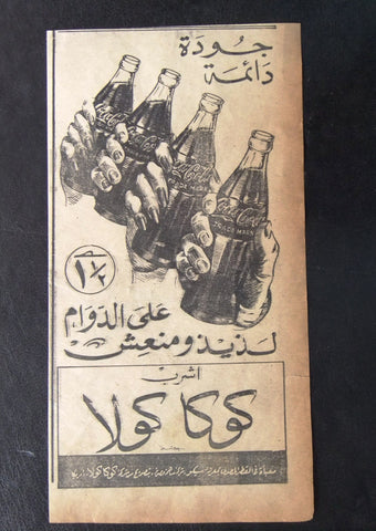 "Coca Cola Bottle 4""x8"" Egyptian Magazine Arabic Orig Illustrated Adverts Ads 40s"