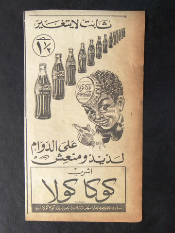 "Coca Cola Kid 5""x8"" Egyptian Magazine Arabic Orig Illustrated Adverts Ads 40s"