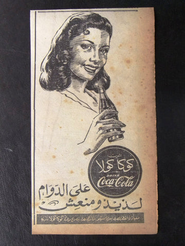 "Coca Cola Lady 4""x8"" Egyptian Magazine Arabic Orig Illustrated Adverts Ads 40s"