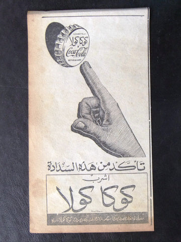"Coca Cola 4""x8"" Egyptian Magazine Arabic Orig. Illustrated Adverts Ads 40s"