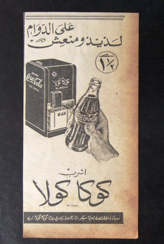 "Coca Cola Cooler 4""x8"" Egyptian Magazine Arabic Orig Illustrated Adverts Ads 40s"