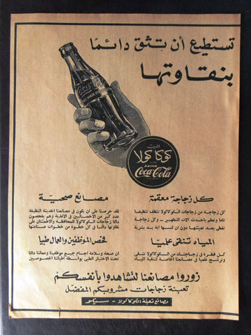 "Coca Cola 7""x10"" Egyptian Magazine Arabic Orig. Illustrated Adverts Ads 40s"