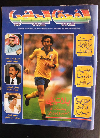 Farik Al Riyadi الفريق الرياضي Arabic Soccer Football  #15 Magazine 1987