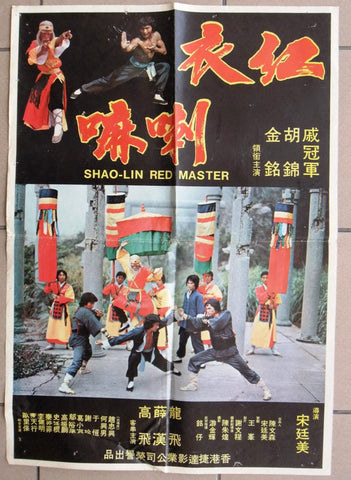 SHAOLIN RED MASTER (Kuan-Chun Chi) Org. Kung Fu Movie Chinese Poster 70s