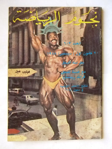 Nojoom Riyadh مجلة نجوم الرياضة Arabic Phil Hill Bodybuilding Magazine 1988